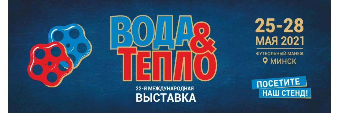 банер выставка